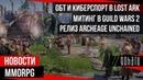 НОВОСТИ MMORPG ОБТ и киберспорт в LOST ARK митинг в GUILD WARS 2 релиз ARCHEAGE UNCHAINED