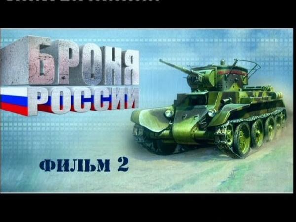 Броня России Фильм 2