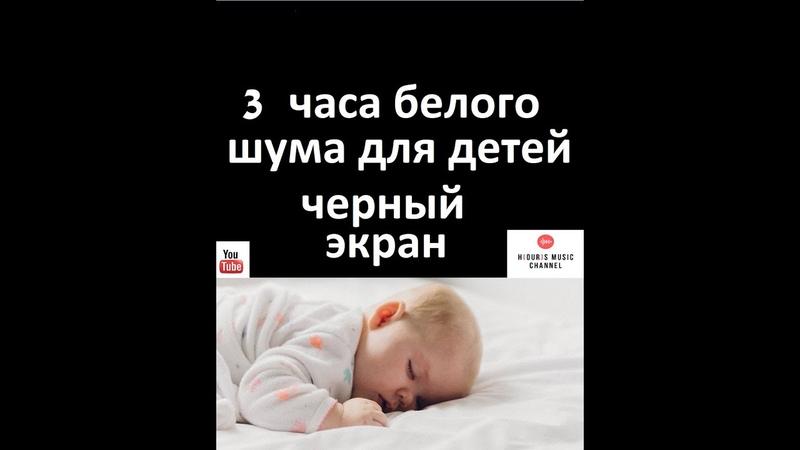 3 часа белого шума черный экран для - ребенка спать / анти колики / исследование / мозг тишина