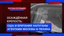 США и Британия напуганы агентами Москвы и Пекина Руслан Осташко