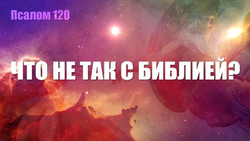 КТО ТАКОЙ БОГ ЧТО ОТ НАС СКРЫВАЕТ БИБЛИЯ ЖЕСТЬ 120 ПСАЛОМ