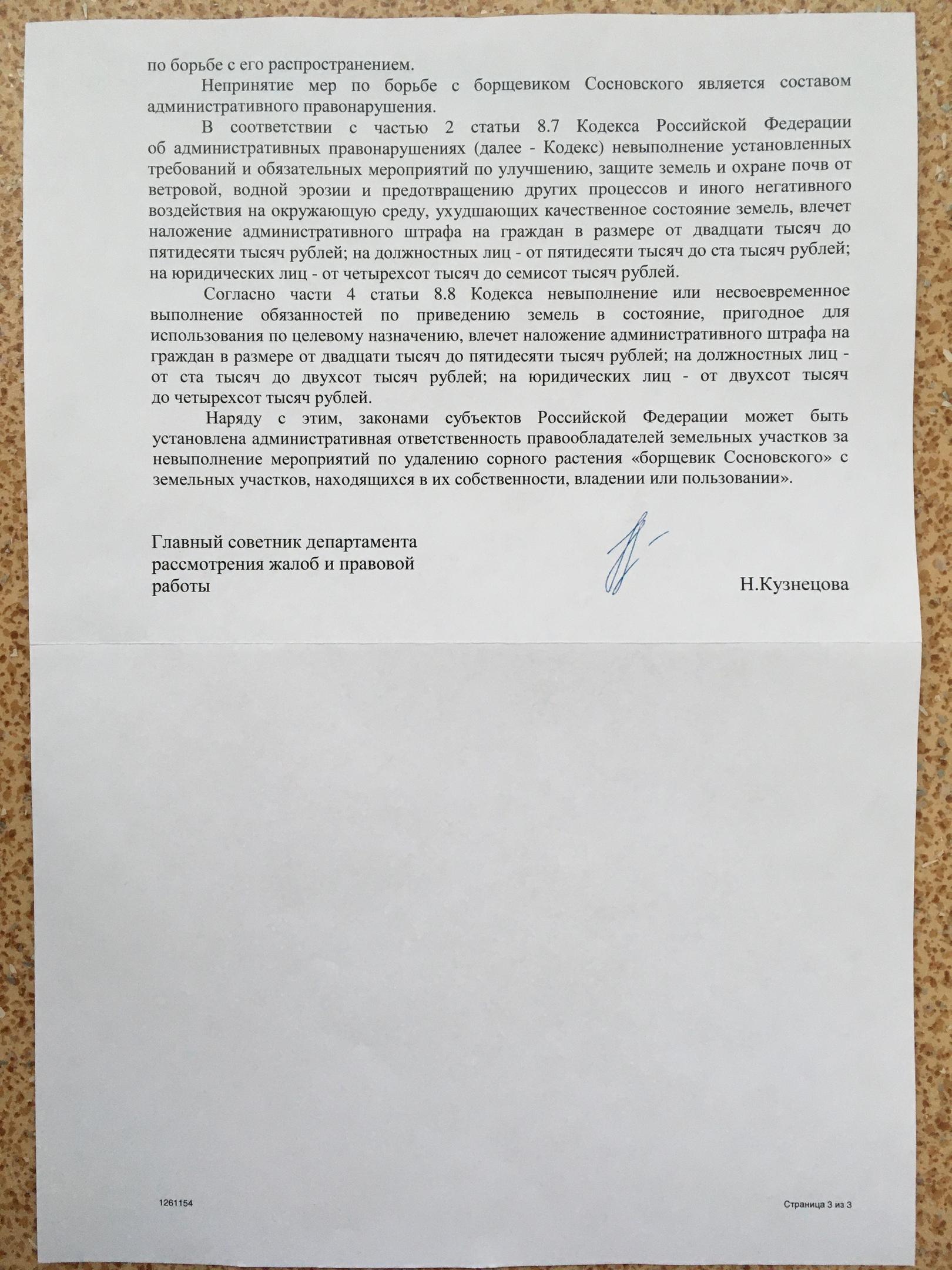 Ответ из администрации президента на предложение о федеральной программе борьбы с борщевиком