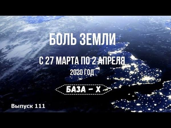 Катаклизмы за неделю с 27 марта по 2 апреля 2020 года