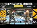 Буакав против Альберт Краус 2008 Русс