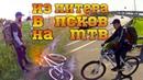 Топим Из Питера в Псков на MTB МТБ Велопробег 400км