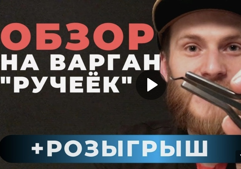 Афиша Екатеринбург Розыгрыш Варгана на Youtube! Результат завтра!