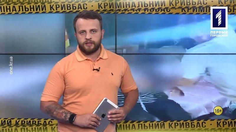 Кримінальний Кривбас викрали і катували підлітків, самогубство капітана