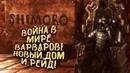 ВОЙНА В МИРЕ ВАРВАРОВ! - НОВЫЙ ДОМ И РЕЙДЫ ПОДЗЕМЕЛИЙ В Conan: Exiles