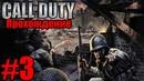 Прохождение Call of Duty США Миссия №3 БУРНВИЛЛЬ ШТУРМ СЕН МЕР ЭГЛИС