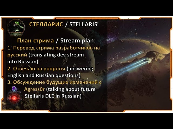 Stellaris NEW dlc - Federations I Совместный стрим с Agress0r