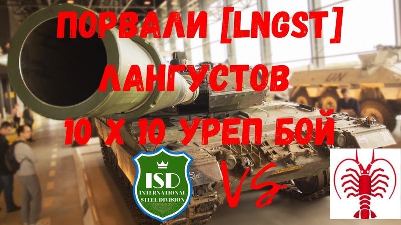 [ISD] VS [LNGST] ПОРВАЛИ ЛАНГУСТОВ ДО ДРОЖИ В РУКАХ! world_of_tanks wot стальнойдивизион укреп