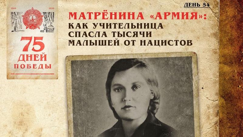 Матрёнина армия Как учительница спасла тысячи малышей от нацистов
