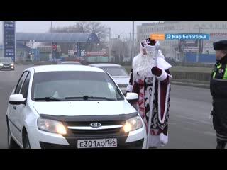 Дед Мороз поздравил водителей Старого Оскола