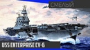 USS Enterprise CV-6 Смелый
