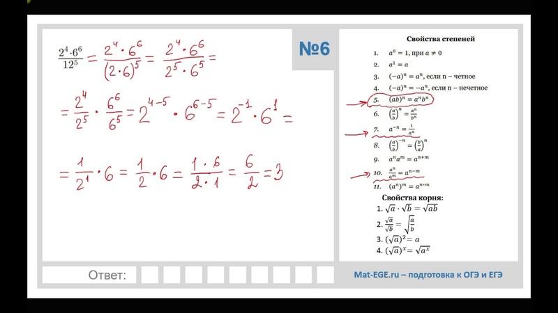 Все задания 8 ОГЭ по математике. Алгебра свойства степени и свойства квадратного корня