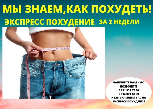 Экспресс Похудение За 2 Недели.