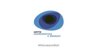 #Москвастобой - Тематическая онлайн-экскурсия «Планеты Солнечной системы»