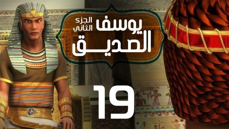 مسلسل يوسف الصديق الجزء الثاني الحلقة 19 1585