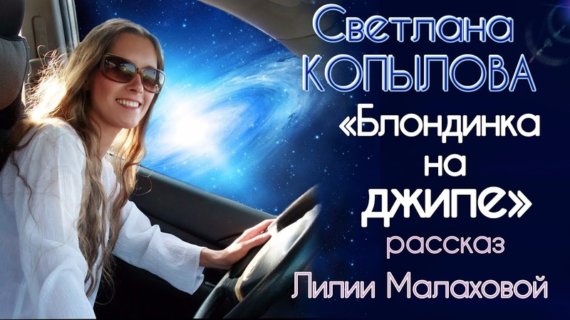 Видео «БЛОНДИНКА НА ДЖИПЕ» Рассказ Лилии Малаховой читает Светлана Копылова смотреть онлайн