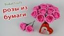Голландская роза из бумаги. Цветы из гофрированной бумаги своими руками. Рукоделие с Buket7ruTV
