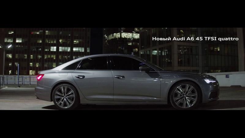 Реклама Audi A6 2019 Инвестиционно привлекателен