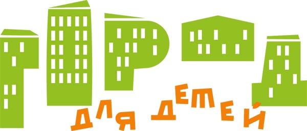 Конкурс городов России «Города для детей. 2020», изображение №1