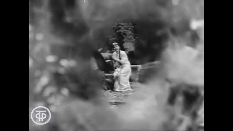 2 д песня Наташи А Даргомыжский Русалка 1971 1 00 45 58 00 47 43