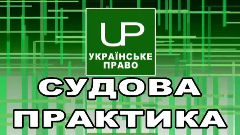 Виконавчий напис що не підлягає виконанню Судова практика Українське право Випуск 2019 09 02