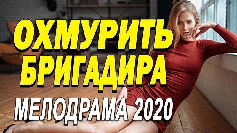Соблазнительный фильм о любви очарует вас ОХМУРИТЬ БРИГАДИРА Русские мелодрамы новинки 2020