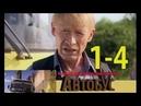 Фильм АВТОБУС серии 1 4 Каждый новый пассажир личность Комедия, мелодрама приключения HD