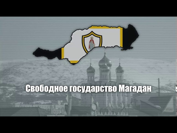 The New Order Free State of Magadan Anthem