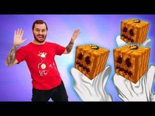 ИгроБой    Прохождение игры с Нубом - Новая Майнкрафт карта: Тыквенныи дом!  Видео обзор Minecraft