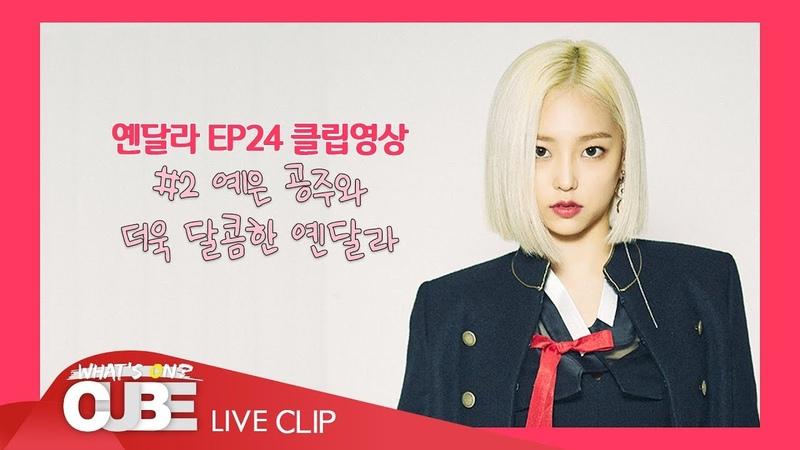 [옌달라 EP.24] SHORT CLIP 02 : 옌공주의 더욱 달콤한 라디오