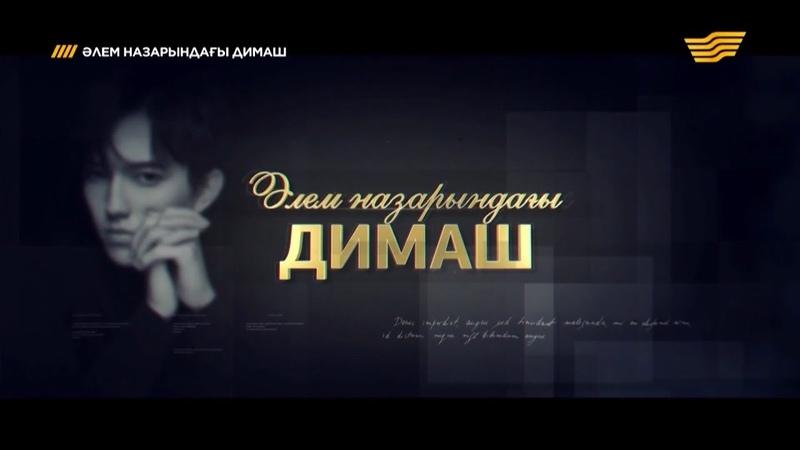 «Әлем назарындағы Димаш» деректі фильмі