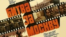 Битва за Москву: Агрессия. Серия 1 (военный, реж. Юрий Озеров, 1985 г.)