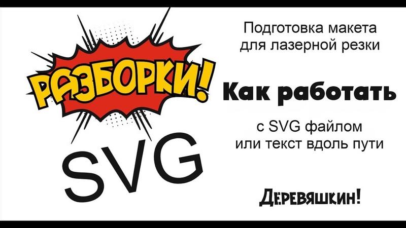 Разблокировка SVG и текст вдоль пути Corel Draw от Деревяшкина