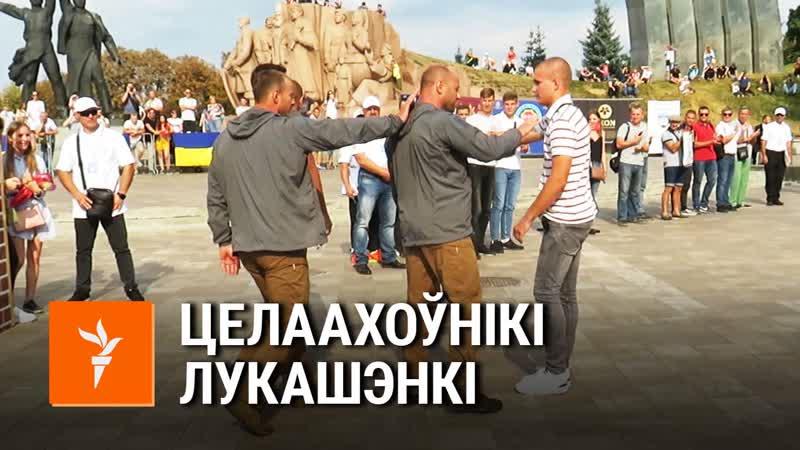 Замах на прэзыдэнта У Кіеве прайшоў чэмпіянат сьвету Bodyguard 2019