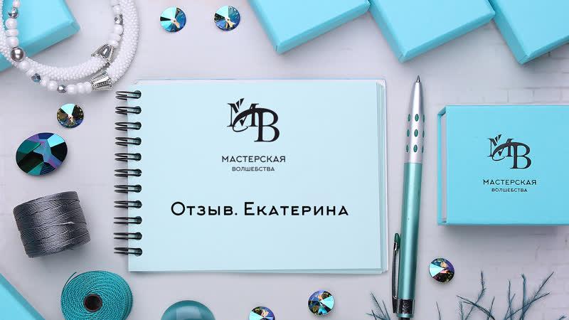 Видео отзыв об украшении Екатерина смотреть онлайн без регистрации