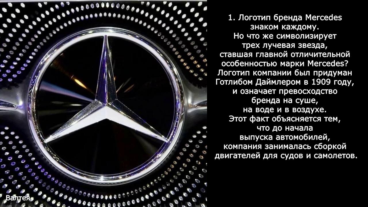 ТОП-11 интересных фактов о Мерседесе. / Интересные факты о автомобилях. ( фото, видео) G86QZLzd3rE