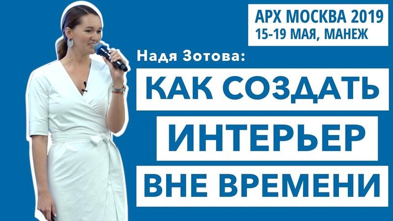 АРХ Москва 2019 Лекция Нади Зотовой Как создать интерьер вне времени