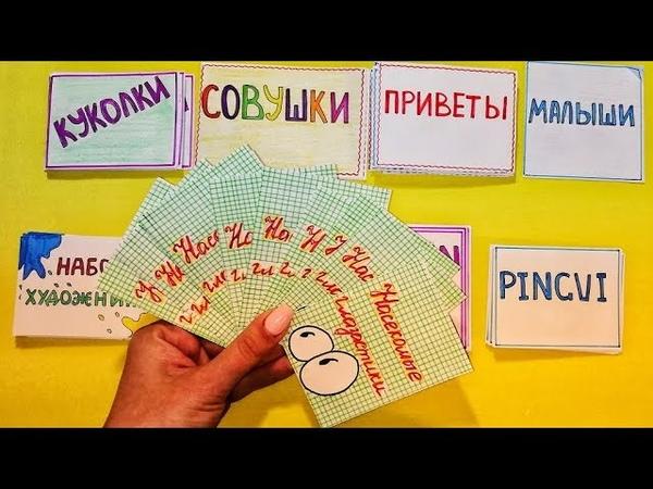 Бумажные сюрпризы | Итоги конкурса | Новая коллекция Насекомые-глазастики | Приветы