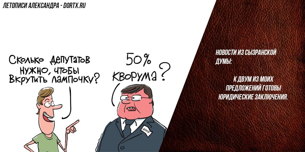 Дума Сызрани - юридические заключения к предложениям Чернова