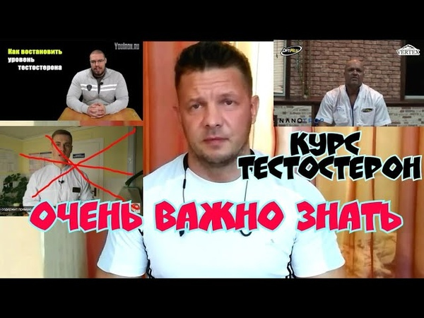 Тестостерон пропионат энантат сустанон ципионат Антон Южаков Антон Дразнин