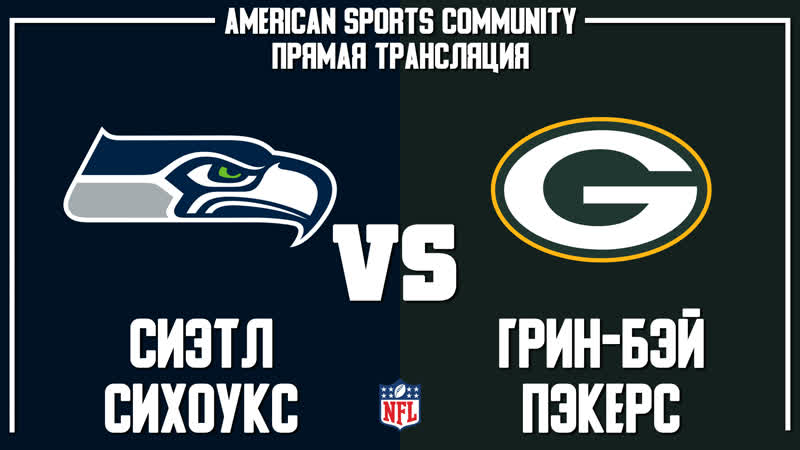 NFL Divisional Round Seahawks VS Packers