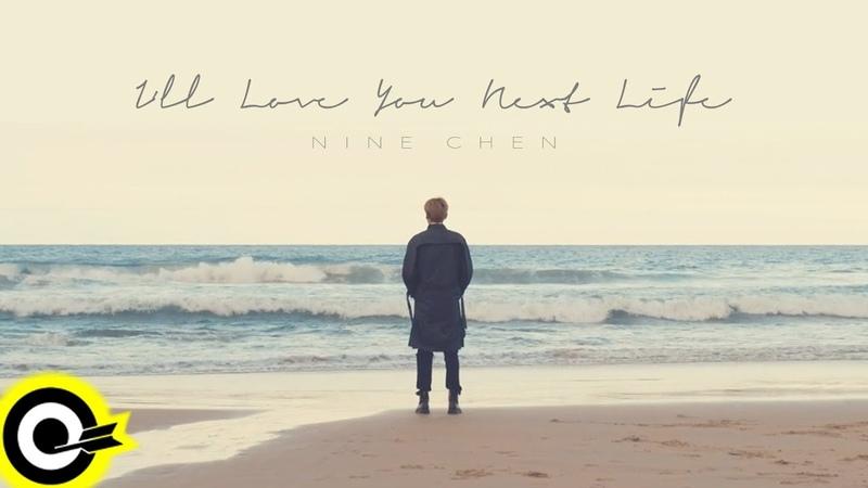 陳零九 Nine Chen【I'll Love You Next Life】Official Music Video