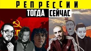 Как в СССР музыкантов душили|Как душат сейчас [Егор Летов, Виктор Цой, Ic3peak]
