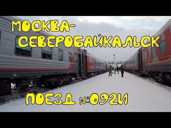 Поездка на поезде №092И Москва Северобайкальск из Москвы в Пермь