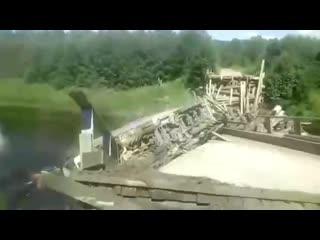 Моста как не бывало..