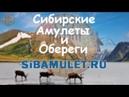 Шаманы и шаманизм. Документальный фильм