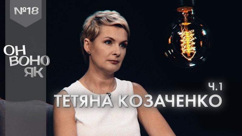 Про люстрацію, Богдана і Конституційний Суд - інтервю з Тетяною Козаченко, Он Воно Як